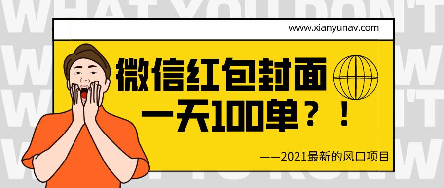闲鱼微信红包批发站来袭!代理一天出单120+!1000+红包作者共同打造!