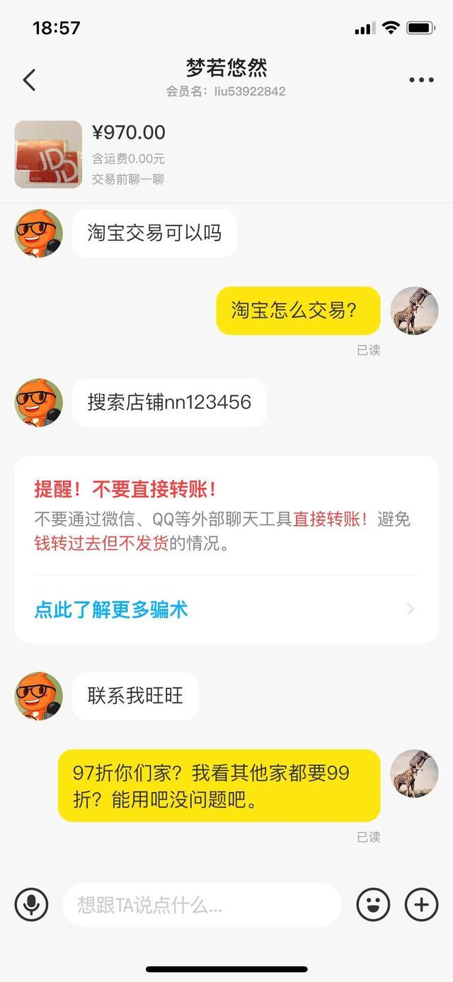 闲鱼的京东E卡1000元只卖970元?真的是诈骗么?